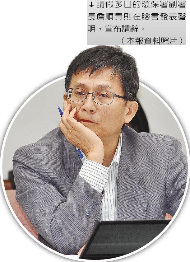 請假多日的環保署副署長詹順貴則在臉書發表聲明,宣布請辭。(本報資料照片)
