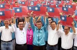 總統府國慶升旗坐洪耀福旁邊 柯P:怎麼那麼奇怪的排法