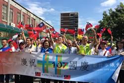 新竹市議會不分黨派雙十國慶大遊行