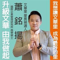 選前1個半月 新竹市里長參選人浴室猝死