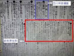 武昌革命時台灣很愜意?錯!日軍正在鎮壓原住民!