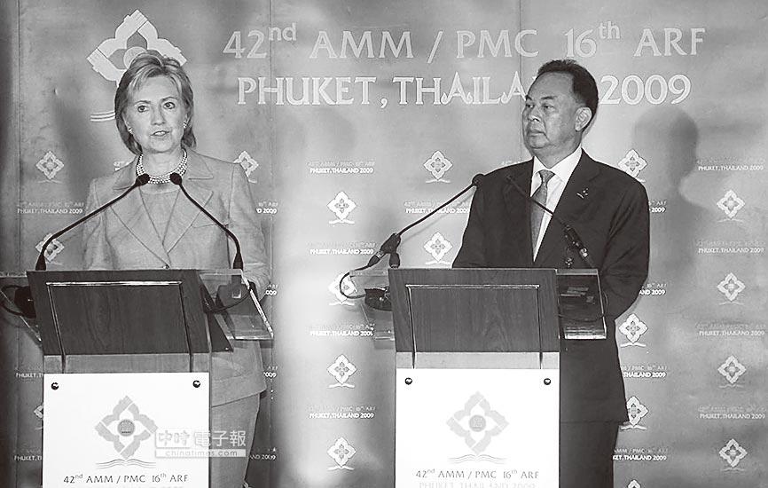 2009年,在泰國出席第十六屆東盟論壇的美國國務卿希拉蕊代表美國簽署加入《東南亞友好合作條約》。(中新社資料照片)