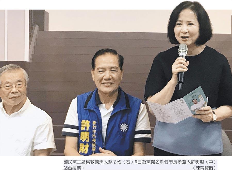 國民黨主席吳敦義夫人蔡令怡(右)9日為黨提名新竹市長參選人許明財(中)站台拉票。(陳育賢攝)