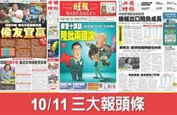 10月11日三大報頭條