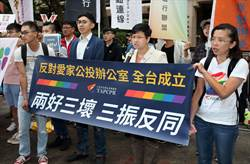 伴侶盟成立反對愛家公投辦公室 爭取更多支持平權力量