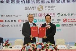 京元獲銀行團支持完成142億聯貸簽約