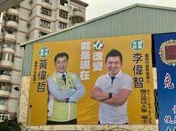 台南》第五選區綠營合掛看板 藍營單兵作戰