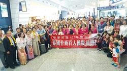 逾百名泰國台商 返台參加雙十國慶