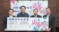 基隆市府、信保基金與臺銀 中小企業圓夢貸款簽約