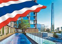 跨境東協黃金海《專題報導》-泰國4.0 帶動房產投資商機