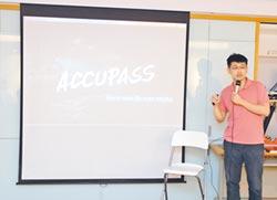 Accupass活動通 將推區塊鏈應用
