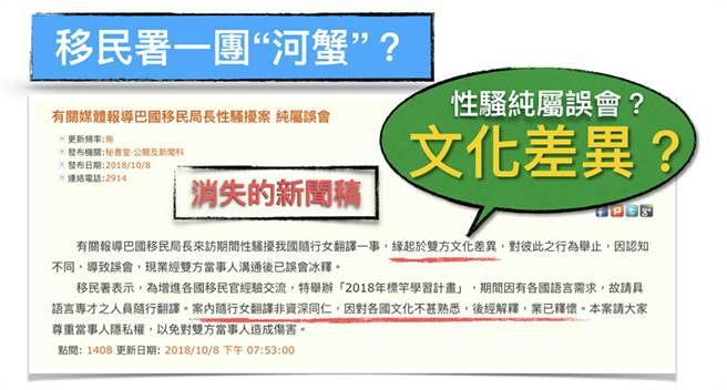 黃暐瀚表示,移民署在10月8日晚上19:53分所發出的「純屬誤會」新聞稿,已悄悄地「被消失」。 (圖/擷取自黃暐瀚臉書)