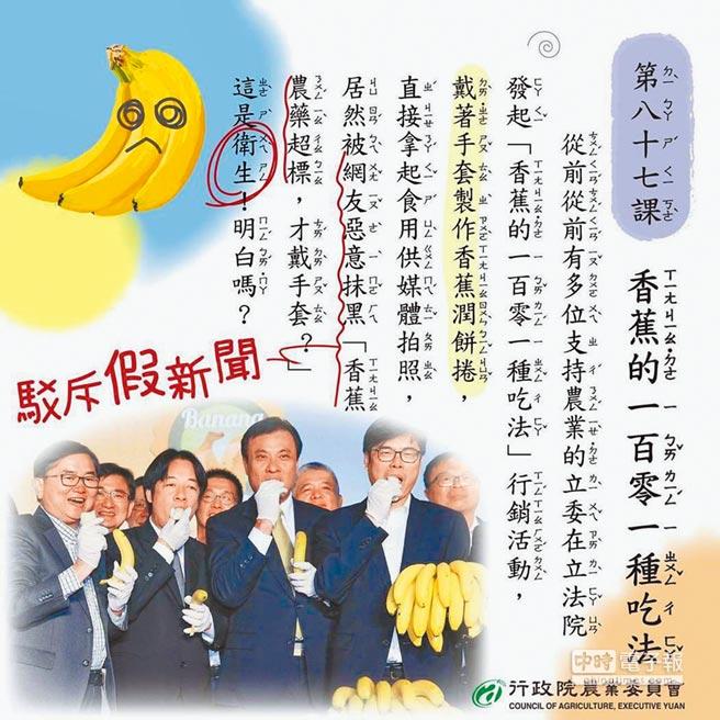 蔡英文總統昨在國慶演說時,強調將用盡一切方式嚴打假消息;圖為農委會臉書網站澄清香蕉假新聞。(摘自農委會臉書官網)