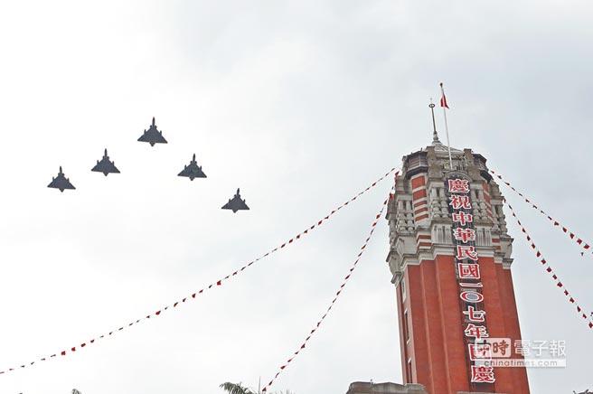 10月10日,中華民國107年國慶大會登場。(本報系記者張鎧乙攝)