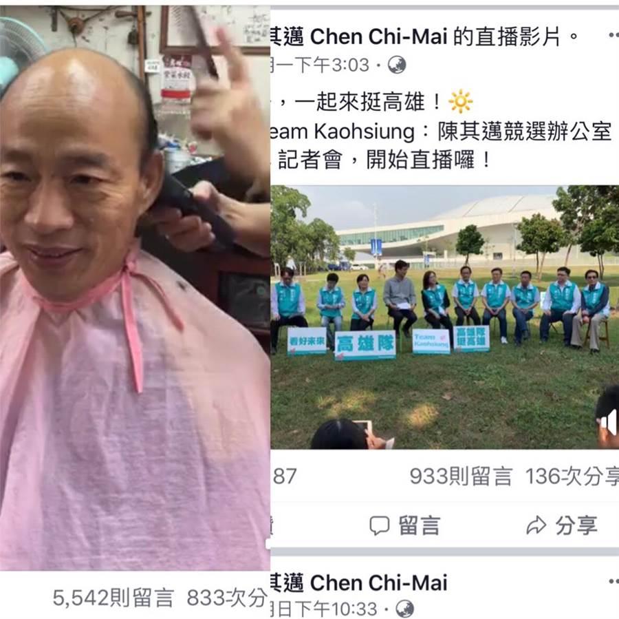 韓國瑜與陳其邁最新一次臉書直播人氣、留言數比拼。(韓國瑜、陳其邁臉書)