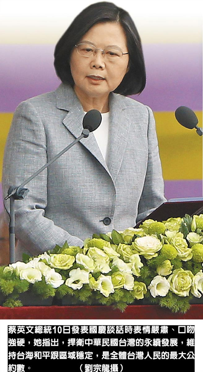 蔡英文總統10日發表國慶談話時表情嚴肅、口吻強硬,她指出,捍衛中華民國台灣的永續發展,維持台海和平跟區域穩定,是全體台灣人民的最大公約數。          (劉宗龍攝)