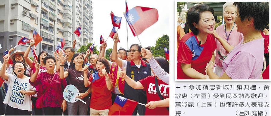 參加精忠新城升旗典禮,黃敏惠(左圖)受到民眾熱烈歡迎,蕭淑麗(右圖)也獲許多人表態支持。(呂妍庭攝)
