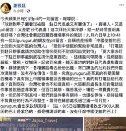 台人甲子園被毆 謝長廷:真嚇人 又是PTT!