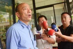 高雄》韓國瑜預告每日一黑升級 霸氣稱:選後民進黨臉發黑