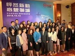 新加坡放寬會獎旅遊標準 提供「樂購住行」優惠好康!