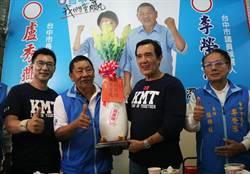 民進黨選舉「奧步」 馬英九忘不了高雄兩次痛苦經驗