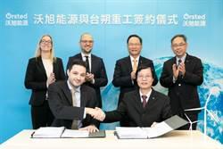 沃旭能源12日與台朔重工簽署水下基礎基樁製造合約