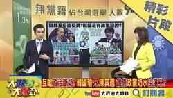 【精彩】奶瓶大戰!10綠委助陣陳其邁v.s.韓國瑜自籌滷肉飯 到底誰靠政治奶水拚選舉?