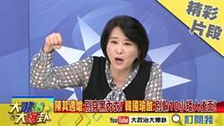 【精彩】韓國瑜敢面對你敢嗎?館長下戰書不接 陳其邁:要比政策牛肉不是肌肉