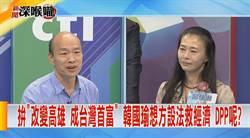 《新聞深喉嚨》拚「改變高雄 成台灣首富」 韓國瑜想方設法救經濟 DPP呢?