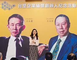 緬懷王永慶 王瑞瑜:勤勞樸實是台灣人的精神