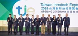 台灣創新技術博覽會 成果豐碩