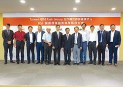 BSI攜手產官學研 簽Taiwan BIM Task Group合作備忘錄