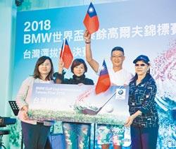 BMW高球賽台灣選拔 精采落幕