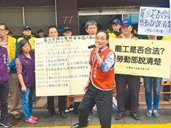 富士全錄工會釀罷工 資方提裁決