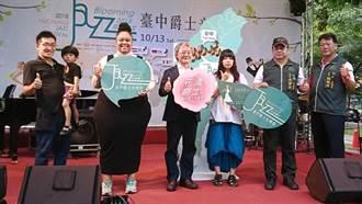 台中爵士音樂節山海屯熱鬧滾滾 3葛萊美爵士樂金獎大師演出