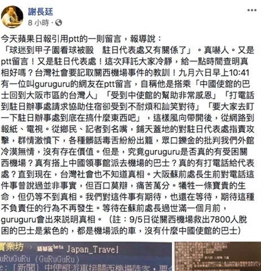 駐日代表謝長廷回應台灣球迷稱在甲子園被毆事件。(取自謝長廷臉書)