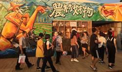 南投》茶博農村好物館 嚴選全台最優農特產