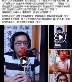 高雄》陳致中直播賣「膏藥」 網友PO上爆料公社