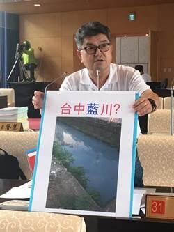 台中》中市議員爆河川變藍川 環保局:檢測正常