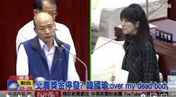 台北》高嘉瑜王威中質詢韓國瑜發獎金影片被挖出 網友吵翻