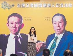 緬懷台塑企業創辦人紀念特展 王瑞瑜:喚回台灣價值