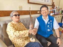 楊文科打音樂牌 訪客家山歌國寶