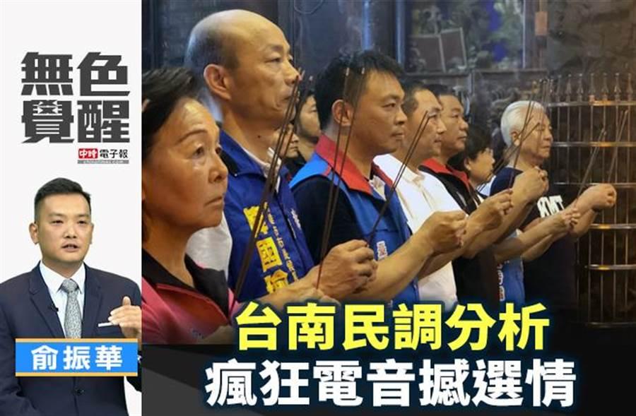 無色覺醒》俞振華:台南民調分析 瘋狂電音撼選情