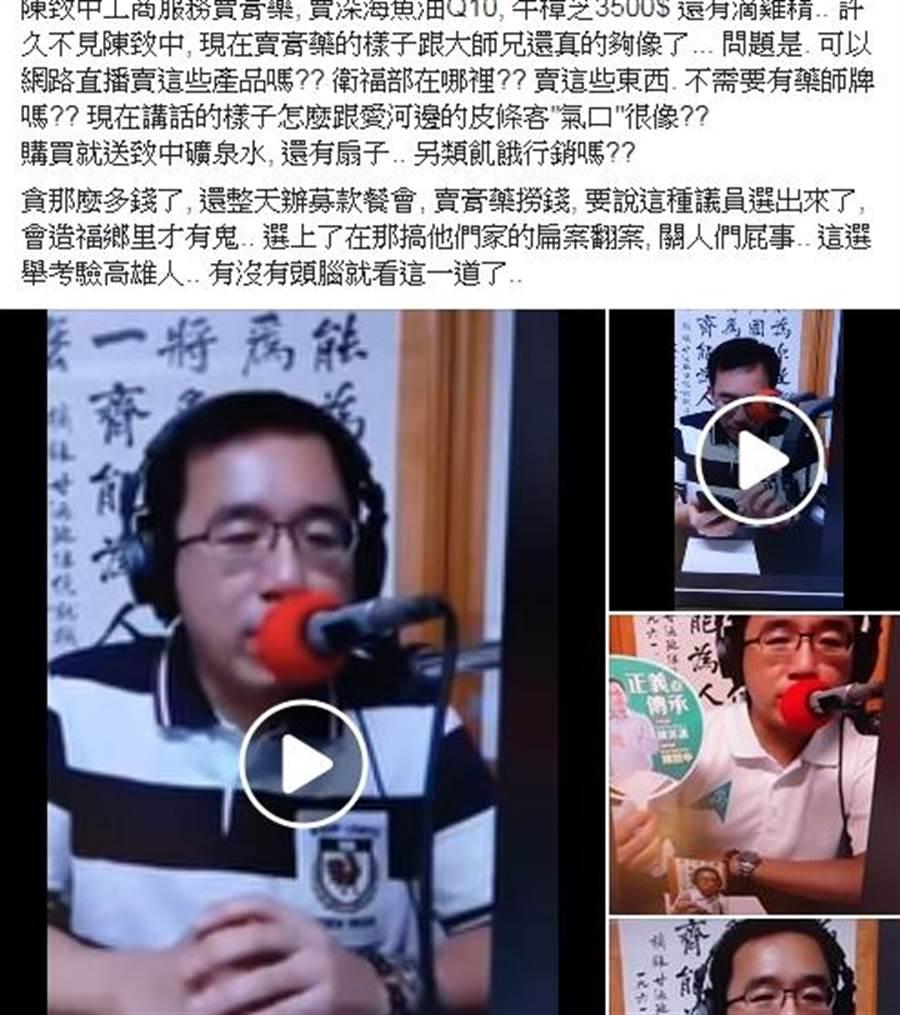 陳致中地下電台賣「膏藥」影片被網友PO上爆料公社。(爆料公社)