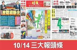 10/14 三大報頭條要聞