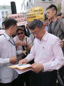 台北》被突襲抗議臉鐵青 柯P:這樣搞不清楚訴求