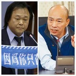 高雄》稱韓國瑜是沒頭髮的柯P 網3字狂笑王世堅