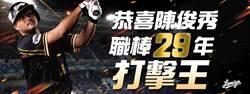 中職》打擊率險勝0.01 陳俊秀最後一刻抱走打擊王獎座