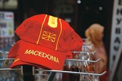 馬其頓改國名失敗