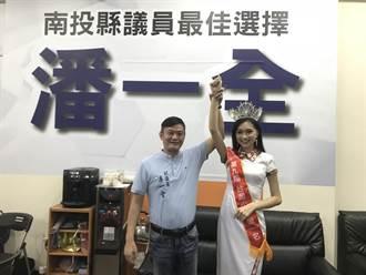 台灣小姐后冠高曼容  現身副議長潘一全競選總部